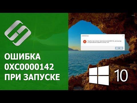 🛠️Как исправить ошибку 0xc0000142 при запуске игры или приложения в Windows 10 или 7