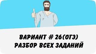 Вариант #26 (разбор всех заданий) ОГЭ по математике (ШКОЛА ПИФАГОРА)