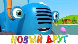 НОВЫЙ ДРУГ Синий трактор на детской площадке Мультик про машинки Новинки 2020