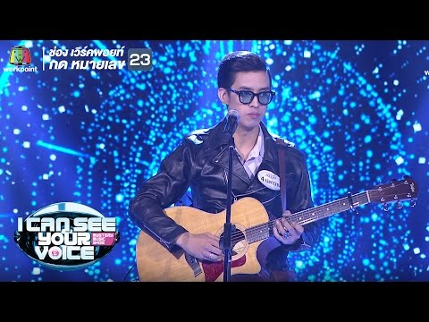 7 Years - ปลาวาฬ I Can See Your Voice Thailand
