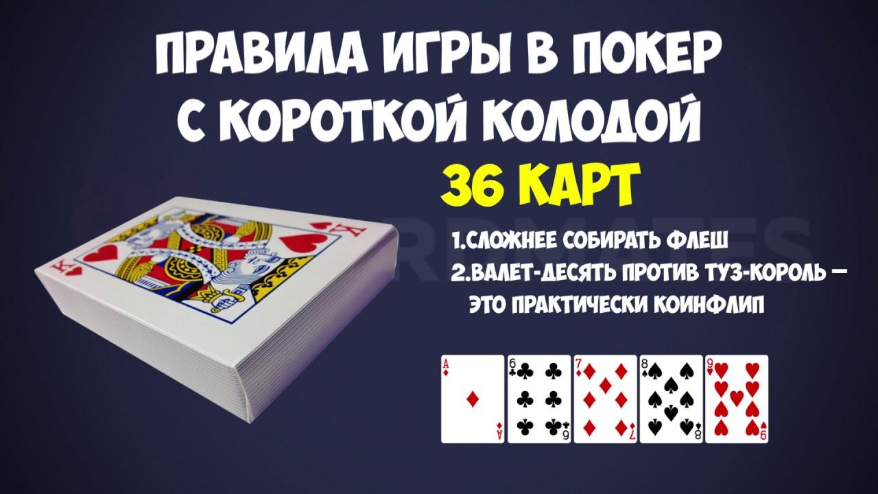 36 играть игры карточные для двоих карт