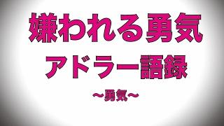 アドラー心理学の真髄【勇気】 嫌われる勇気 アドラー語録 〜勇気 〜 自...
