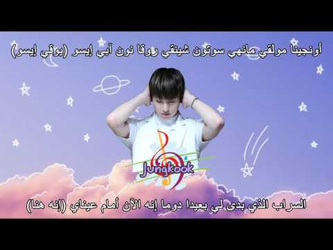 BTS - Born Singer - Arabic sub + نطق
