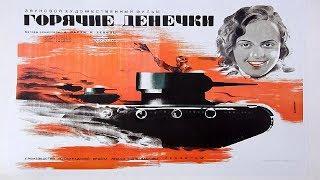 Горячие денечки 1935 (Горячие денечки фильм смотреть онлайн)