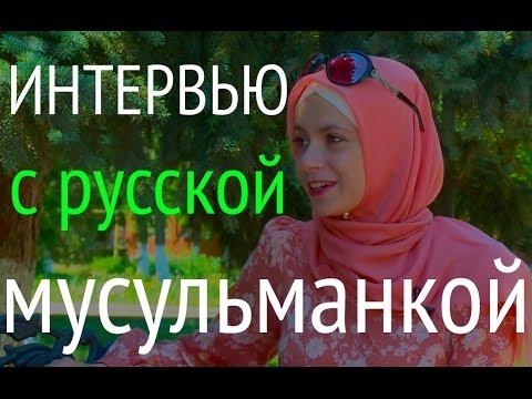 Русская мусульманка, интервью