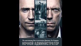 Ночной администратор 2016 трейлер сериала | Filmerx.Ru