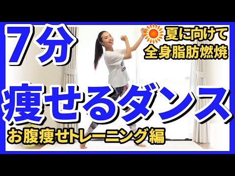【痩せるダンス】お腹痩せに効果的!簡単な有酸素運動で全身脂肪燃焼!