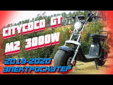 Электроскутер Citycoco 3000w GT M2 МОЩНЫЙ ТЕСТ ДРАЙВ честный ОБЗОР электробайк ситикоко 3000 вт 2019