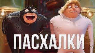"""Пасхалки """"Гадкий Я 3"""" [Интересный мультик и новые приключения Грю!]"""