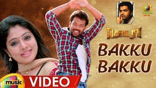 Bakku Bakku Video Song | Thodraa