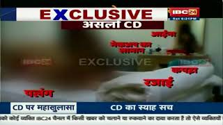 REALITY CHECK OF CG MINISTER RAJESH MUNAT SEX CD SCANDAL