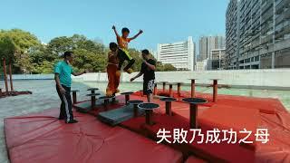 Publication Date: 2020-03-23 | Video Title: 失敗乃成功之母@香港柔功門夏國璋龍獅團少獅隊
