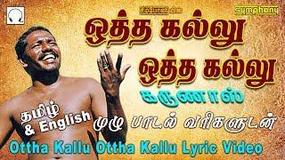 கருணாஸ் பாடிய ஒத்த கல்லு ஒத்த கல்லு | முழு பாடல் வரிகளுடன் | Original Karunas othakallu Lyric video