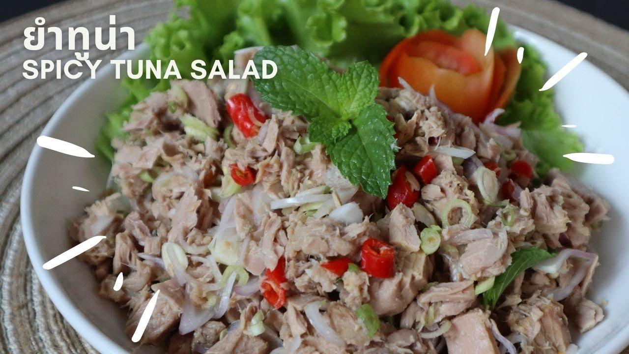 ยำทูน่ารสแซ่บ!!! แซ่บแบบคลีนๆ ทำเองง่ายๆได้ที่บ้าน | Spicy Tuna Salad