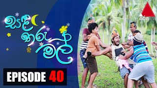සඳ තරු මල් | Sanda Tharu Mal | Episode 40 | Sirasa TV Thumbnail