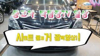 울산중고차 박팀장TV 일상 시멘트물 낙진 제거 작업^_…