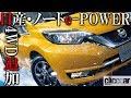 日産・ノート e-POWERに待望の4WDが追加設定。モーターアシスト方式で走行性能を向上…