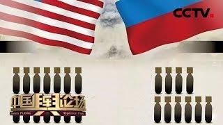 《中国舆论场》 20190805  CCTV中文国际