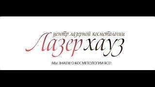 Лазерная эпиляция в Лазерхауз, в Киеве, Одессе, Харькове, Днепре(, 2013-02-12T14:09:41.000Z)