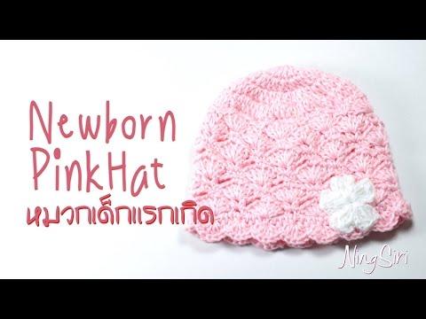 ถักโครเชต์ หมวกเด็กแรกเกิด สีชมพูลายพัด