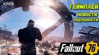 Fallout 76 Разбор и Обсуждение Игры B.E.T.A.