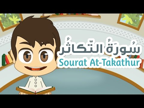 Surah At-Takathur  - 102 - Quran for Kids - Learn Quran for Children