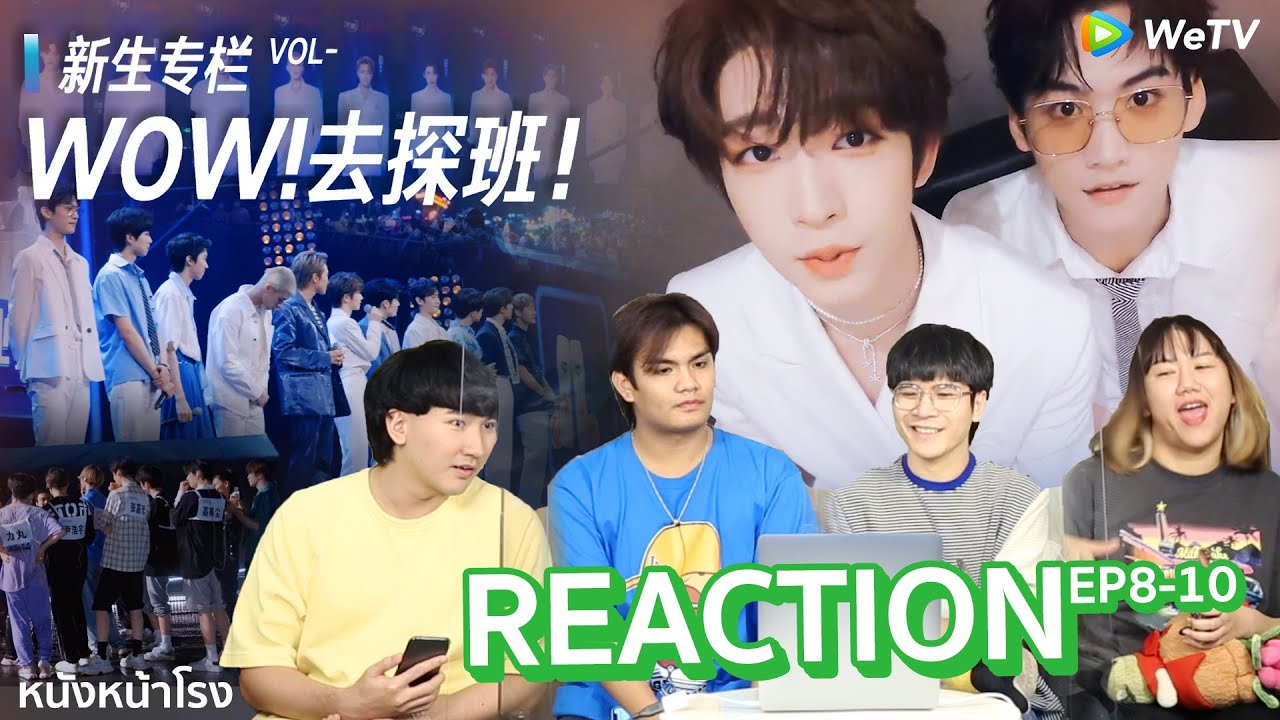 [VOL.8-10] Reaction! INTO1's Vlogumentary! 🎥 未知周刊 INTO1   UNKNOWN WEEKLY! EP.8+10 #หนังหน้าโรงxINTO1