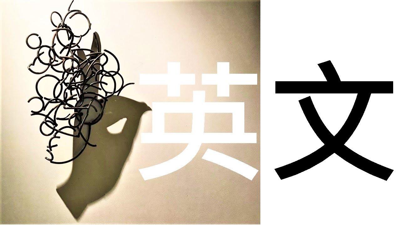 👍台灣人的必備英文單字❤️ - Tutorial 62 🎯