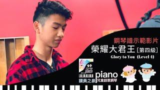 [鋼琴譜示範影片] 榮耀大君王 Glory to You (第四級 Level 4) | 讚美之泉兒童創意鋼琴譜 (一) 天父的花園
