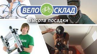 Высота посадки. На какую высоту поднимать седло?(Магазин ВелоСклад: http://www.velosklad.ru Ссылка на велосипед: Подпишись на наш канал: http://www.youtube.com/user/VeloSklad Группа..., 2015-10-14T09:09:33.000Z)