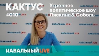 Кактус #010. Треш на 1-м канале, новости по #ДимонОтветит и мнения админа MDK и политолога Шульман