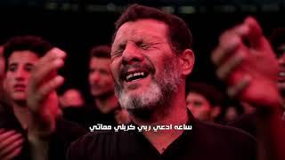 آه من الغروب | الرادود عمار الكناني - البصرة - حسينية المرحوم الحاج جاسم المنصوري