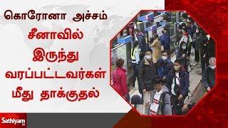 கொரோனா அச்சம் - சீனாவில் இருந்து வரப்பட்டவர்கள் மீது தாக்குதல்