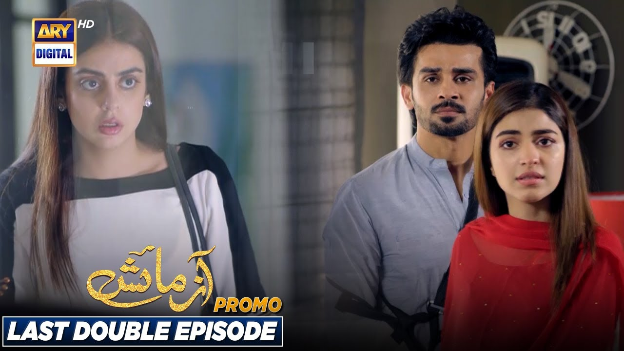 Download Azmaish Last Double Episode | Promo | ARY Digital Drama