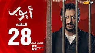 مسلسل أيوب بطولة مصطفى شعبان – الحلقة الثامنة والعشرون (٢٨)   (Ayoub Series (EP 28