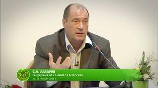 С.Н. Лазарев | Роль жены и матери(, 2015-10-24T23:00:00.000Z)