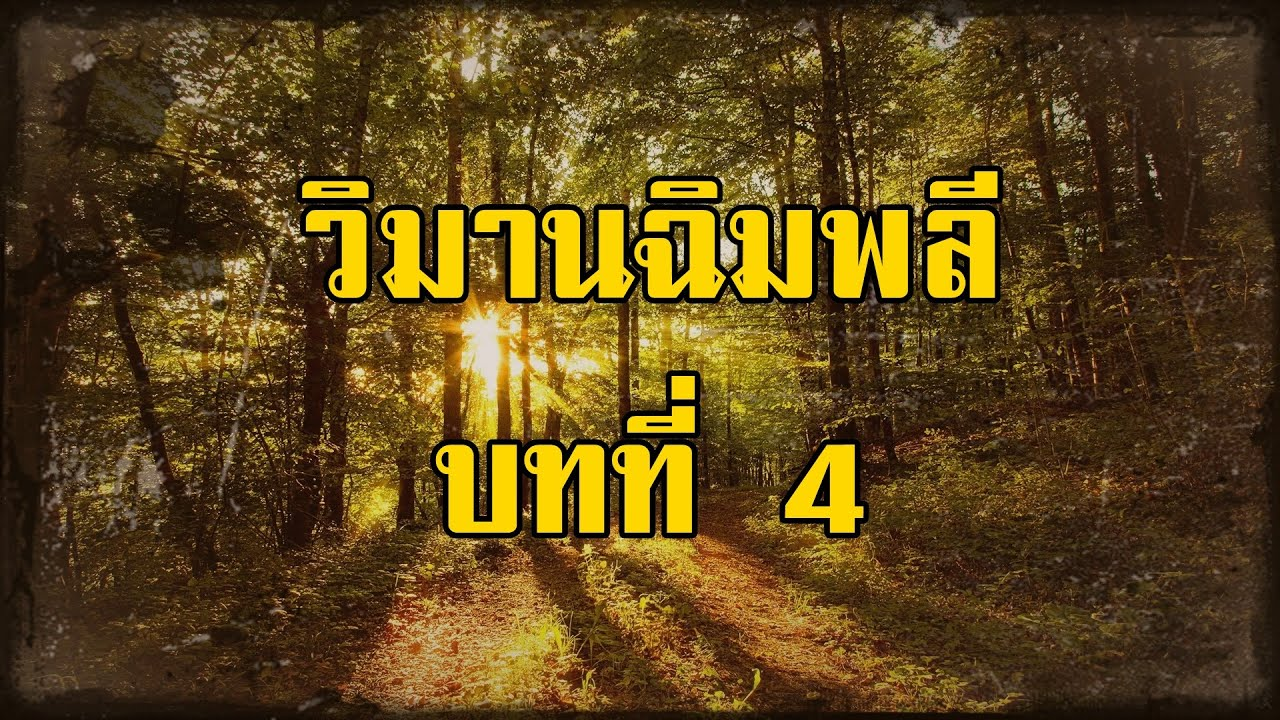 ล่องไพร วิมานฉิมพลี บทที่ 4 การเดินทาง   สองยาม