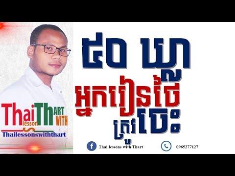 Study Thai -50 Phrases For Thai Beginner |THAILESSONSWITHTHART
