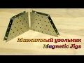 Магнитный Угольник для сварки за 1$. Welding Magnetic Jigs for 1$.