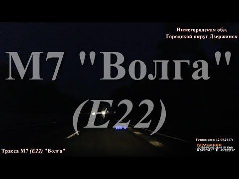 "Н.Новгород (г. Дзержинск) - Москва. Трасса М7 (Е22) ""Волга"""