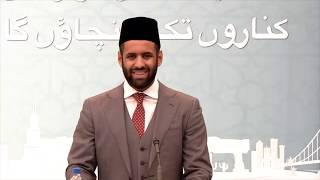 Companions Who Found Allah in Their Youth by Faiq Malik - Jalsa Salana West Coast USA 2019