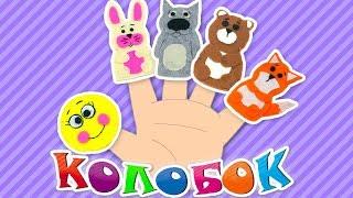 КОЛОБОК. Сказка Колобок. Русские народные сказки для детей. Пальчиковый театр. Мультик про колобка.
