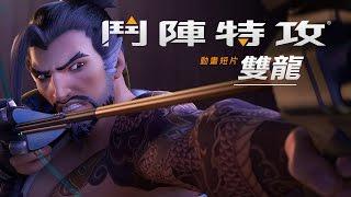 《鬥陣特攻》動畫短片 - 雙龍 thumbnail