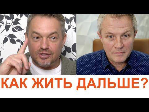 КАК ЖИТЬ ДАЛЬШЕ? Александр Шевченко и Павел Рындич. Онлайн-конференция в Instagram