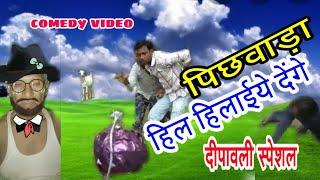 COMEDY VIDEO || चोखा बम दीपावली Special Comedy 2018 || सुपरहिट कॉमेडी अंगिका कॉमेडी