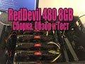 Power Color RedDevil RX 480 8gb | Сборка, Обзор и Тест в майнинге | Эфир
