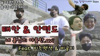 [여행영상]❤️네 훈남의 태안&안면도 바다 우정…