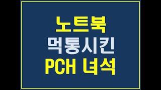 한성노트북수리. 노트북 pch  고장수리 , p74 노…