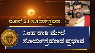 ಸಿಂಹ ರಾಶಿ ಮೇಲೆ ಸೂರ್ಯಗ್ರಹಣದ ಪ್ರಭಾವ|Simha Rashi|Leo|Solar Eclipse|Surya Grahan 21 June 2020| NewsFirst