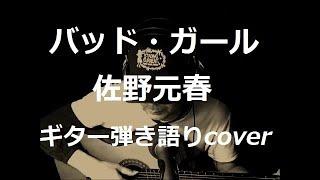 佐野元春さんの「バッド・ガール」を歌ってみました・・♪ 作詞・作曲:...